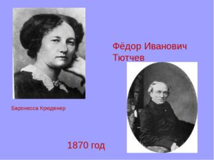 Баронесса Крюденер Фёдор Иванович Тютчев 1870 год