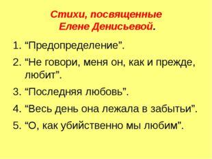 """Стихи, посвященные Елене Денисьевой. """"Предопределение"""". """"Не говори, меня он,"""