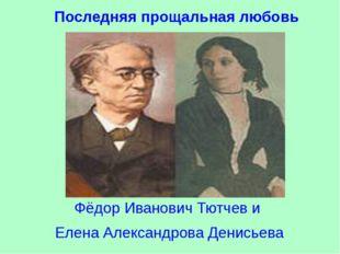 Фёдор Иванович Тютчев и Елена Александрова Денисьева Последняя прощальная люб