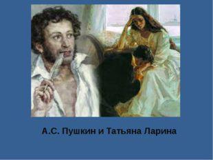 А.С. Пушкин и Татьяна Ларина