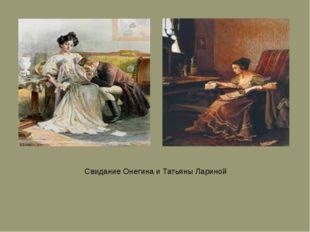 Свидание Онегина и Татьяны Лариной