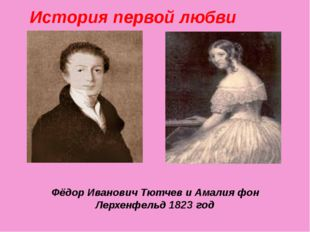Фёдор Иванович Тютчев и Амалия фон Лерхенфельд 1823 год История первой любви
