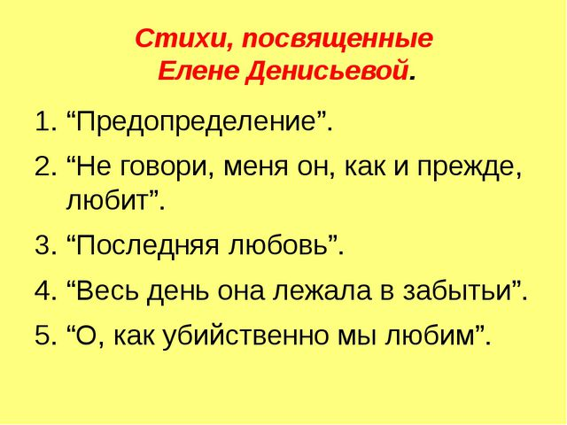 """Стихи, посвященные Елене Денисьевой. """"Предопределение"""". """"Не говори, меня он,..."""