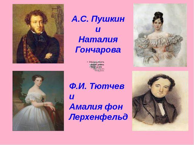 А.С. Пушкин и Наталия Гончарова Ф.И. Тютчев и Амалия фон Лерхенфельд