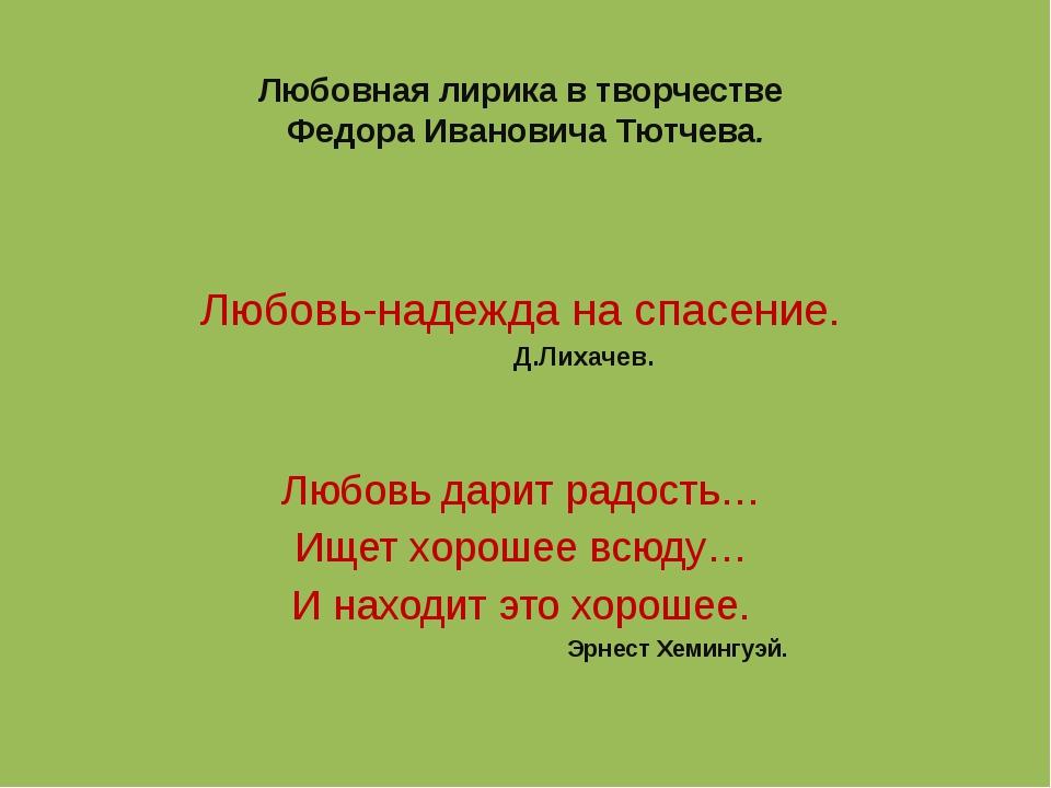 Любовная лирика в творчестве Федора Ивановича Тютчева. Любовь-надежда на спас...