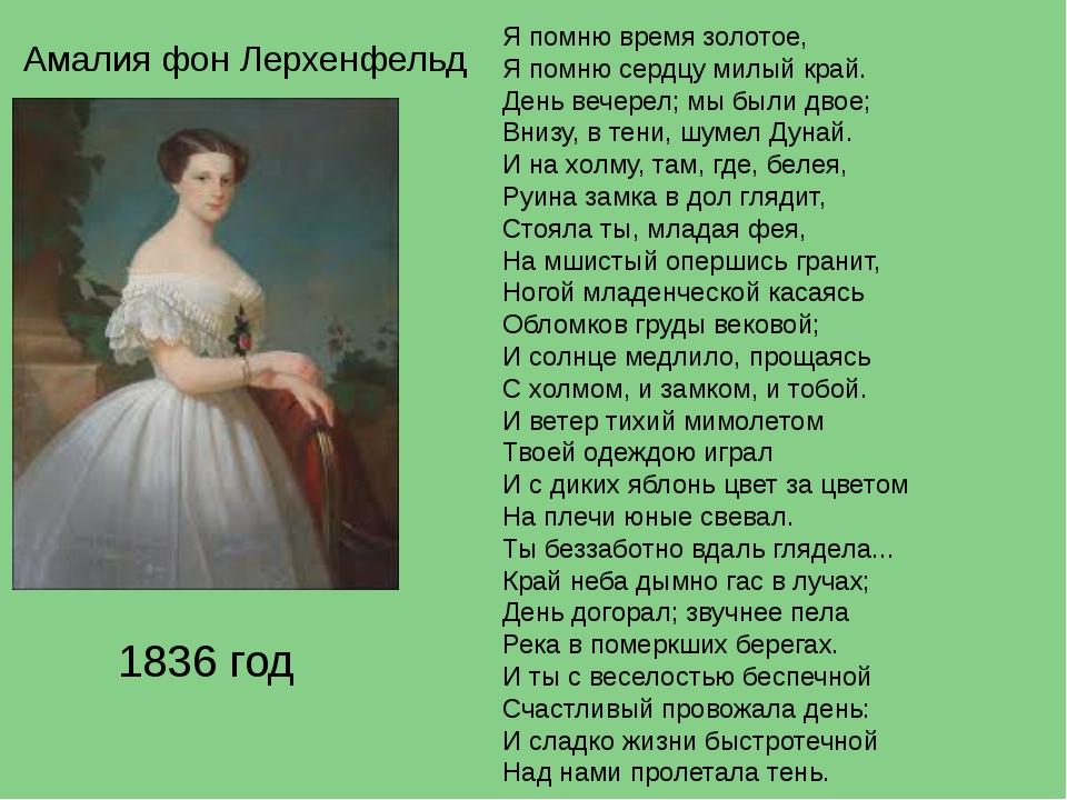 1836 год Я помню время золотое, Я помню сердцу милый край. День вечерел; мы б...