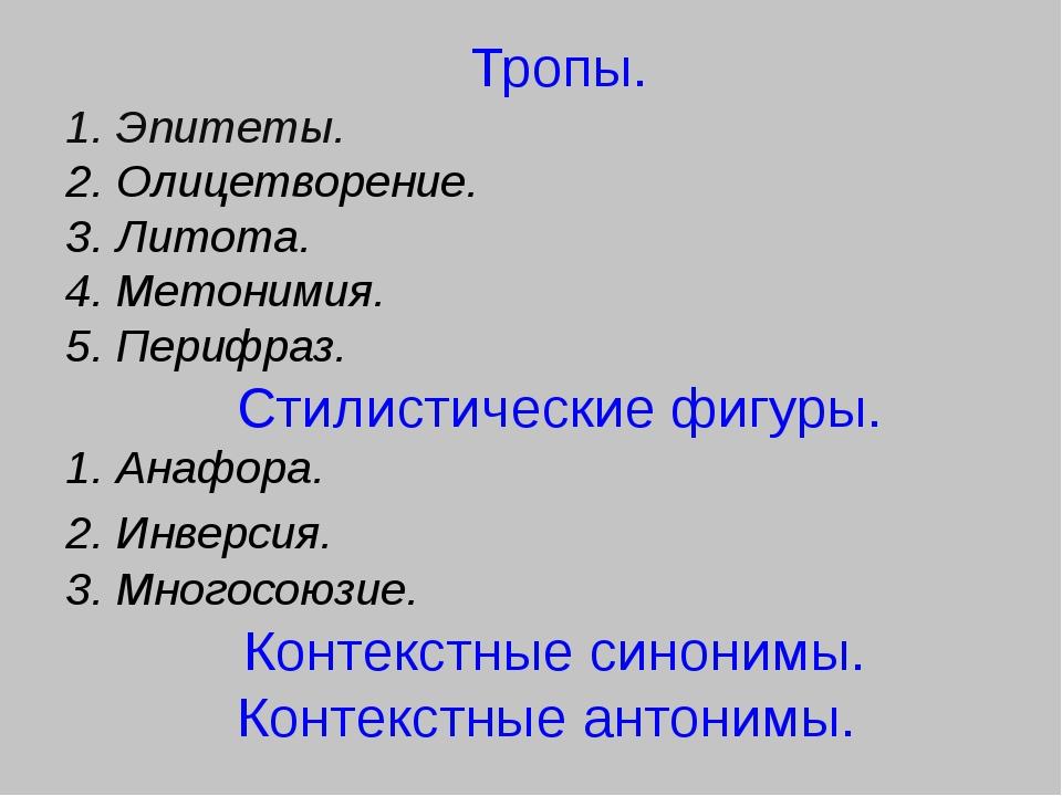 Тропы. 1. Эпитеты. 2. Олицетворение. 3. Литота. 4. Метонимия. 5. Перифраз. С...