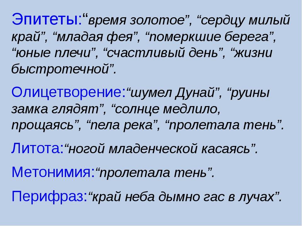 """Эпитеты:""""время золотое"""", """"сердцу милый край"""", """"младая фея"""", """"померкшие берега..."""