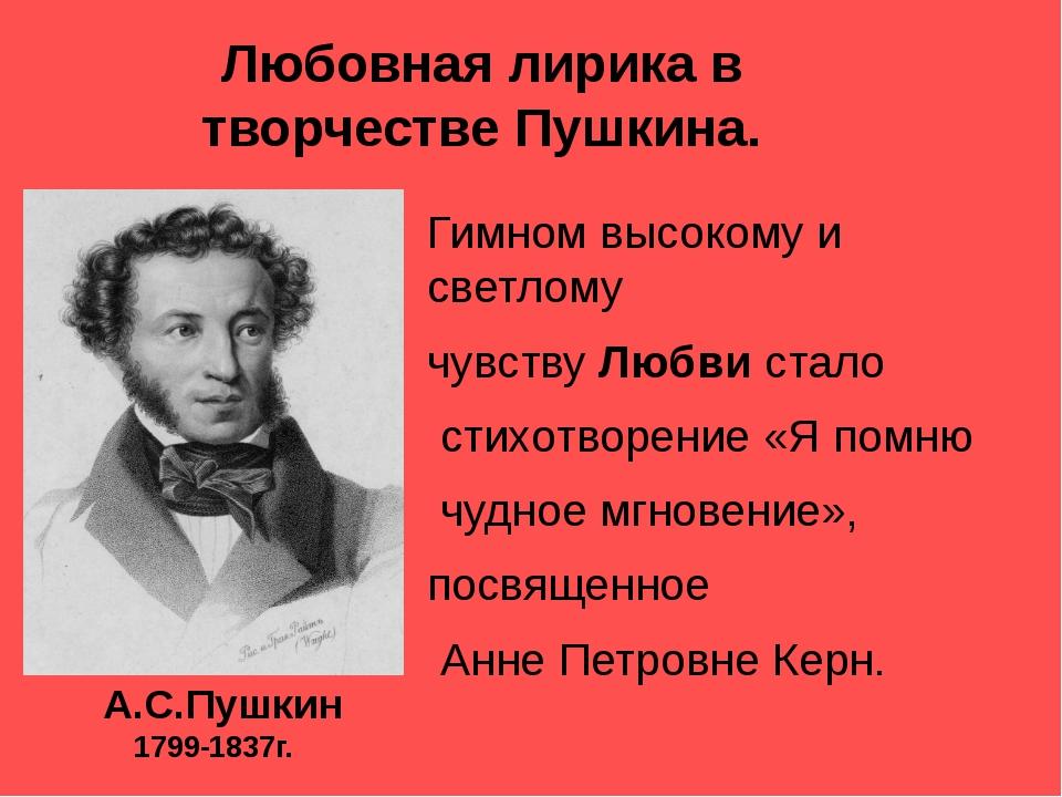 Любовная лирика в творчестве Пушкина. Гимном высокому и светлому чувству Любв...