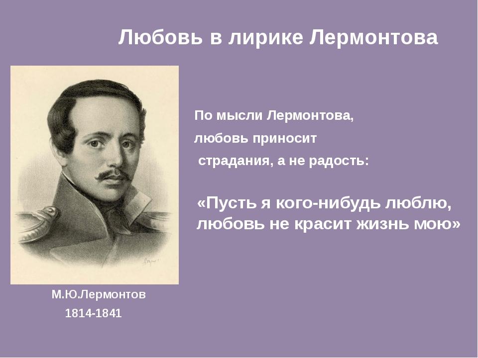 Любовь в лирике Лермонтова По мысли Лермонтова, любовь приносит страдания, а...