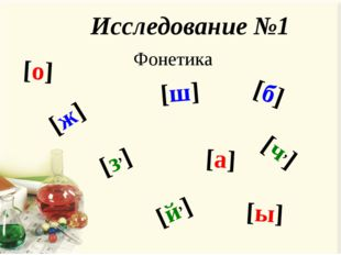 Фонетика [ж] [ш] [з,] [а] [б] [й,] [ы] [о] [ч,] Исследование №1