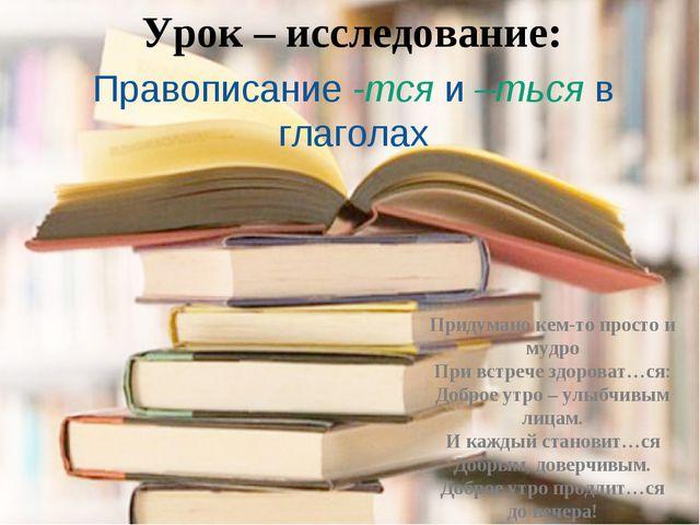 Правописание -тся и –ться в глаголах Придумано кем-то просто и мудро При встр...