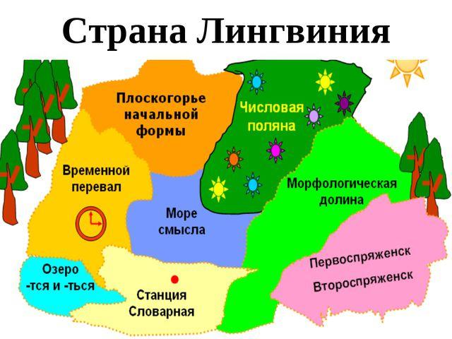 Страна Лингвиния