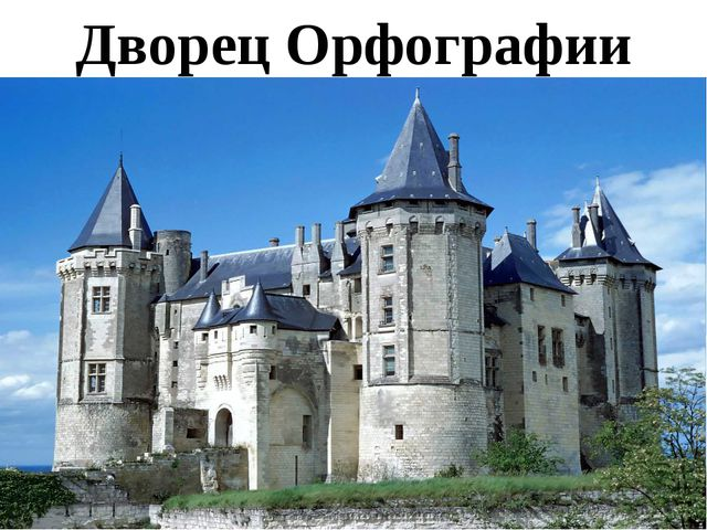 Дворец Орфографии