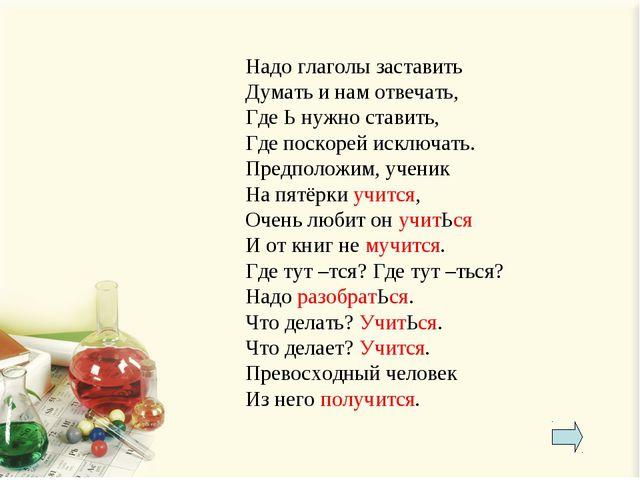 Надо глаголы заставить Думать и нам отвечать, Где Ь нужно ставить, Где поскор...