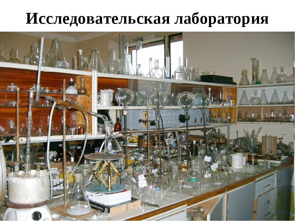 Исследовательская лаборатория