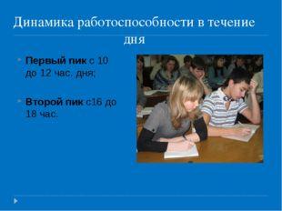 Динамика работоспособности в течение дня Первый пик с 10 до 12 час. дня; Втор