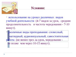 Условия: использование на уроках различных видов учебной деятельности (4-7 ви