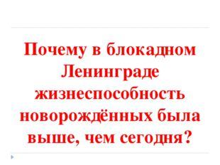 Почему в блокадном Ленинграде жизнеспособность новорождённых была выше, чем с