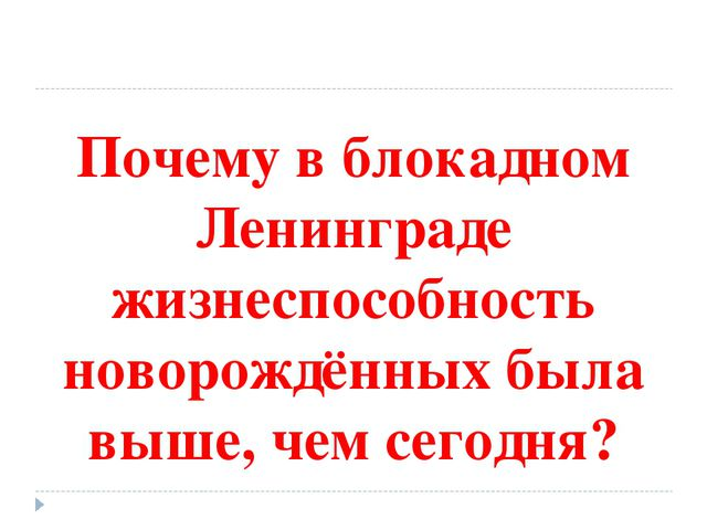 Почему в блокадном Ленинграде жизнеспособность новорождённых была выше, чем с...
