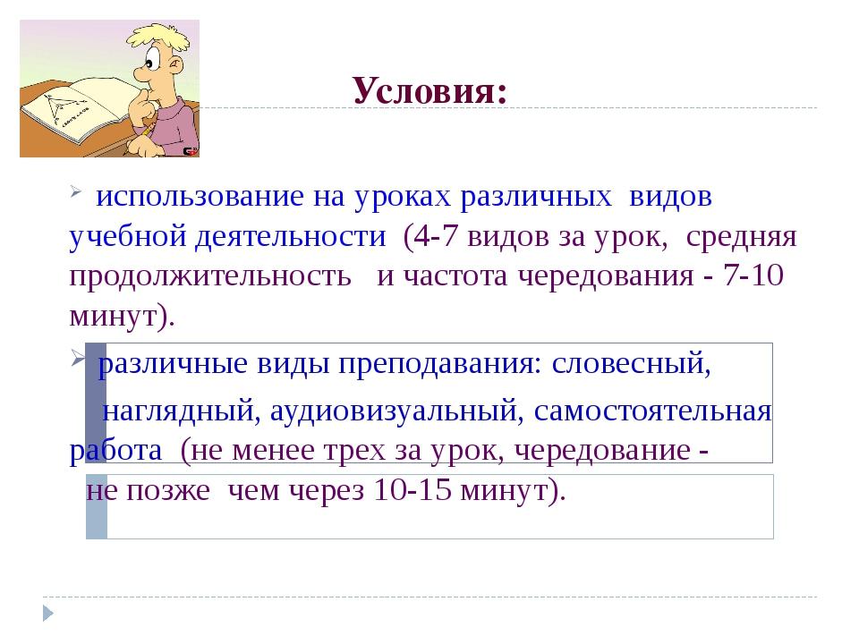 Условия: использование на уроках различных видов учебной деятельности (4-7 ви...