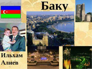Баку Ильхам Алиев