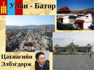 Улан - Батор Цахиагийн Элбэгдорж