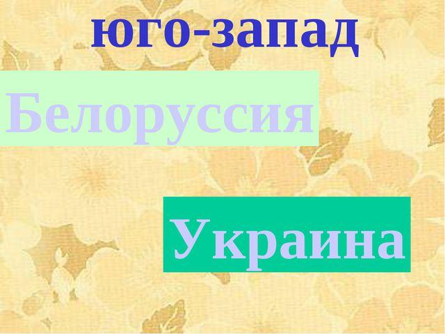 юго-запад Белоруссия Украина
