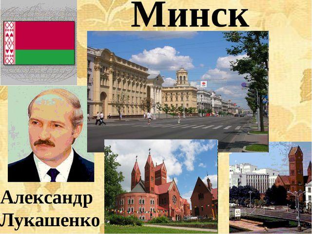Минск Александр Лукашенко