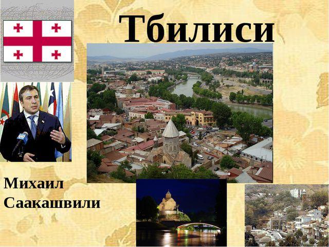 Тбилиси Михаил Саакашвили