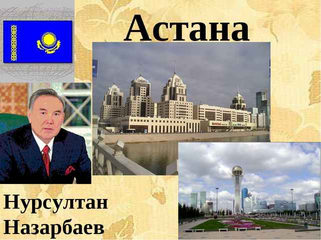 Астана Нурсултан Назарбаев