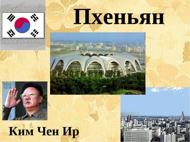 Пхеньян Ким Чен Ир