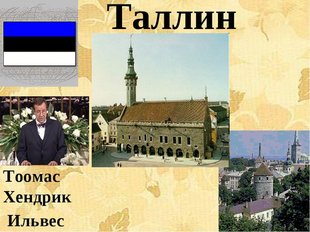 Таллин Тоомас Хендрик Ильвес