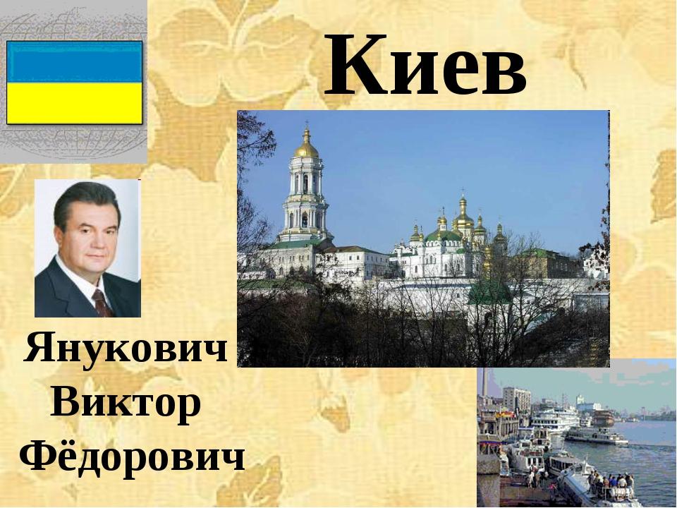 Киев Янукович Виктор Фёдорович