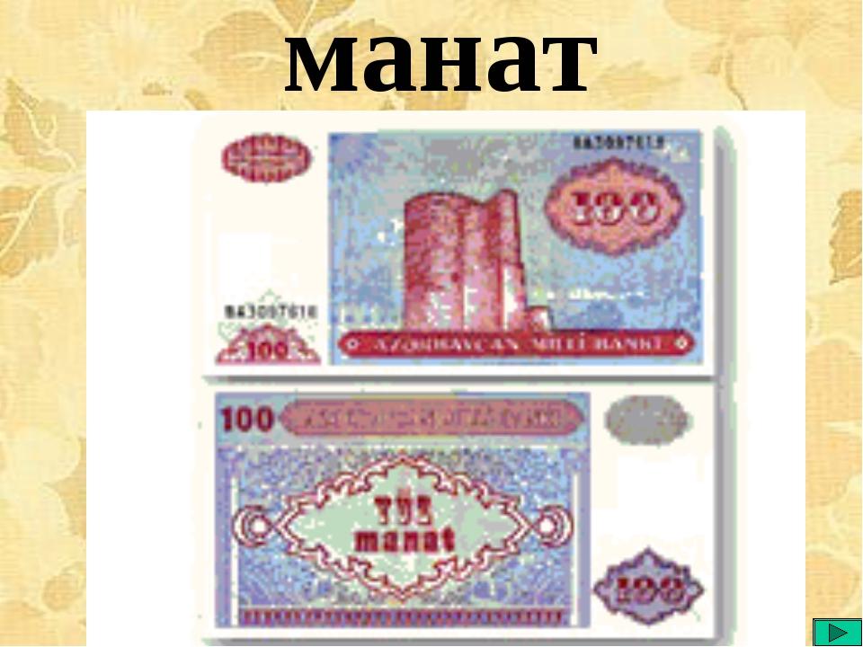 манат