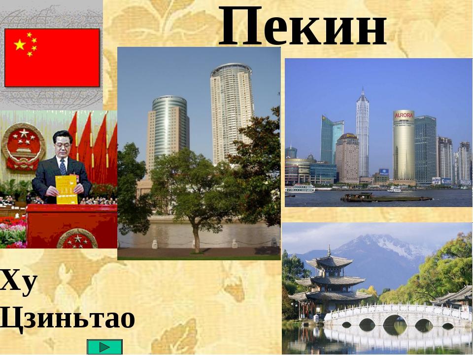 Ху Цзиньтао Пекин