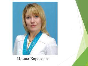 Ирина Короваева