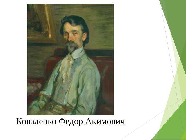 Коваленко Федор Акимович