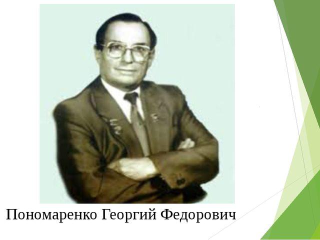 Пономаренко Георгий Федорович