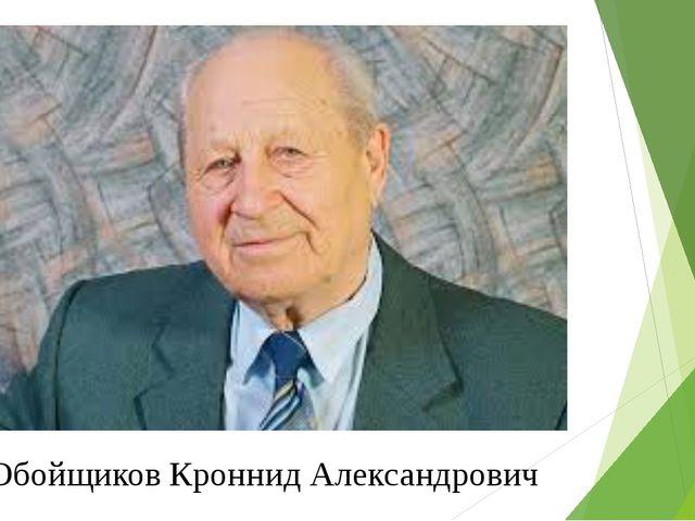 Обойщиков Кроннид Александрович