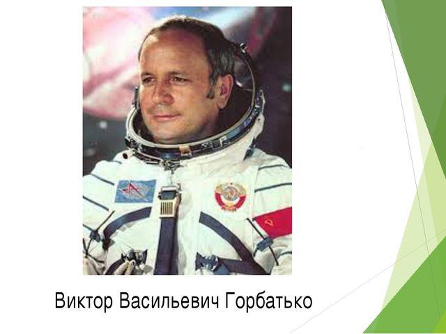 Виктор Васильевич Горбатько