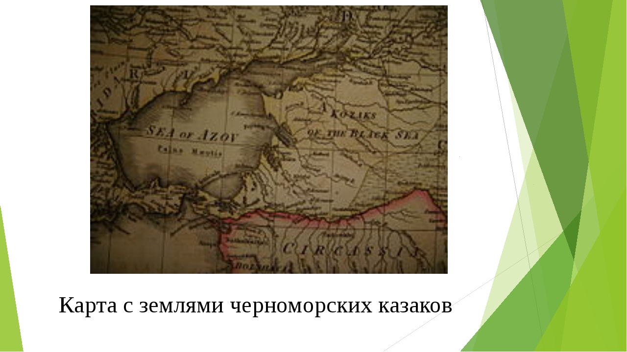 Карта с землями черноморских казаков