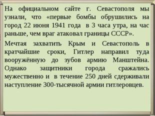 На официальном сайте г. Севастополя мы узнали, что «первые бомбы обрушились н