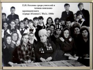 Е.И. Козлова среди учителей и членов поисково-краеведческого отряда «Компас».
