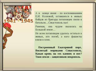 А в конце июня - по воспоминаниям Е.И. Козловой, оставшихся в живых бойцов из