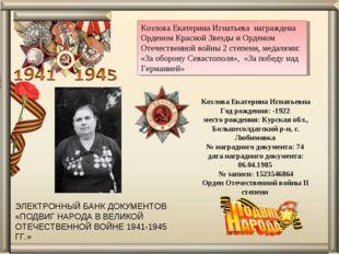 Козлова Екатерина Игнатьевна Год рождения: -1922 место рождения: Курская о