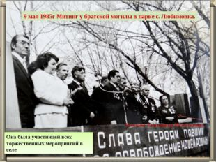 Козлова Екатерина Игнатьевна 9 мая 1985г Митинг у братской могилы в парке с.