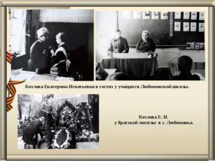 Козлова Екатерина Игнатьевна в гостях у учащихся Любимовской школы. Козлова Е