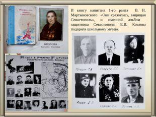 И книгу капитана 1-го ранга В. Н. Мартыновского «Они сражались, защищая Севас
