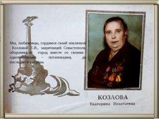 Мы, любимовцы, гордимся своей землячкой Козловой Е.И., защитницей Севастополя